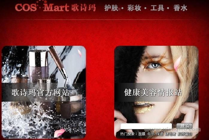 歌诗玛化妆品专卖连锁店全国招商加盟_1