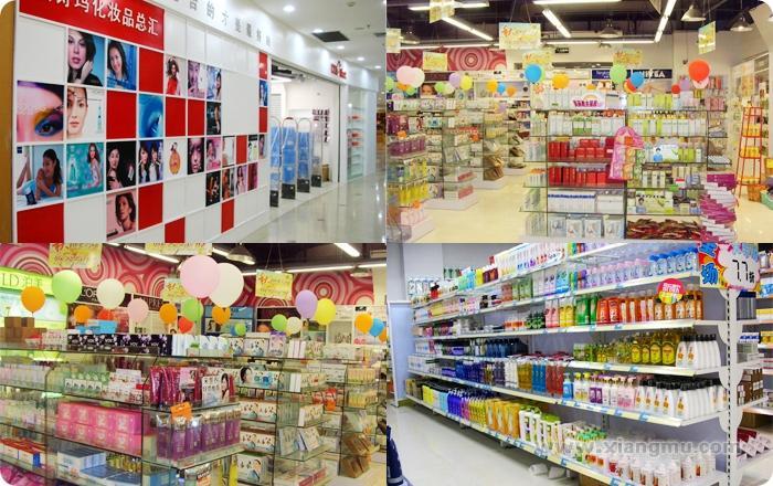 歌诗玛化妆品专卖连锁店全国招商加盟_6