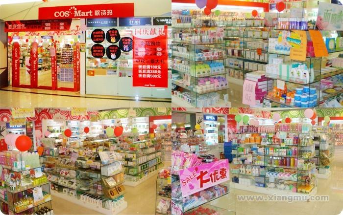 歌诗玛化妆品专卖连锁店全国招商加盟_7
