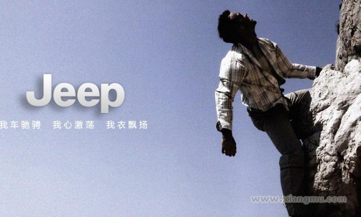 jeep服飾加盟代理全國招商_4