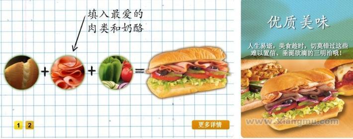 赛百味加盟连锁店全国招商_2