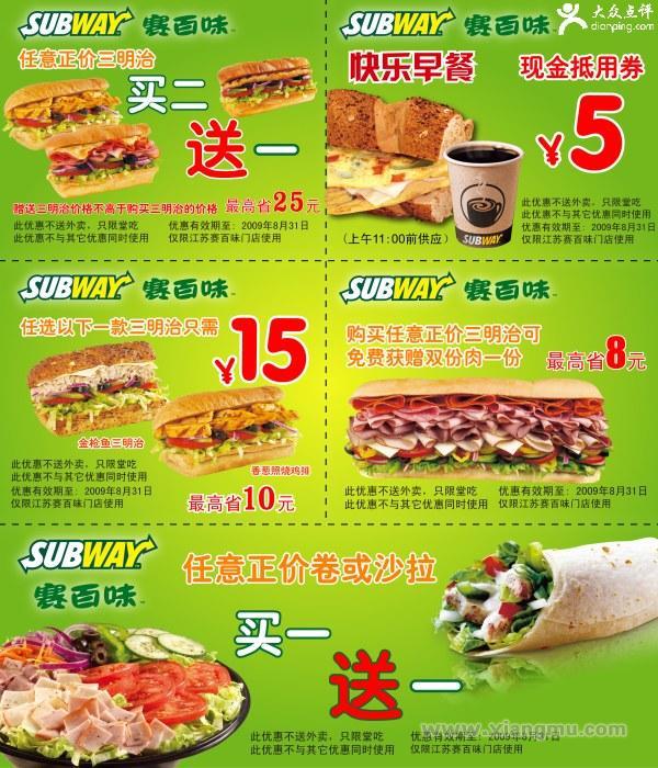 赛百味加盟连锁店全国招商_5
