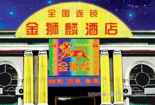 金狮麟酒店加盟连锁店全国招商_5