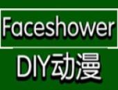 Faceshower神奇魔法动画