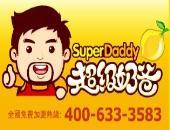 台湾超级奶爸奶茶加盟连锁店