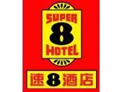 速8連鎖酒店