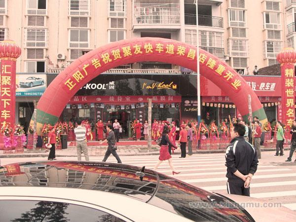 聚友快车道汽车美容加盟连锁店全国招商_11