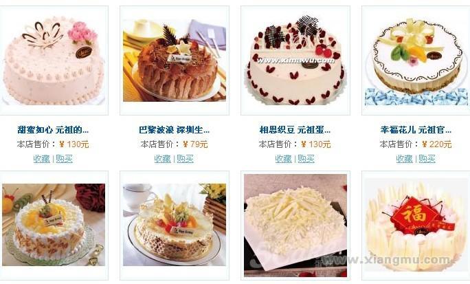西玛屋蛋糕加盟连锁店全国招商_4