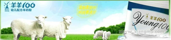 羊羊100羊奶粉加盟代理全国招商_1