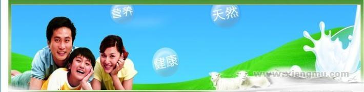 羊羊100羊奶粉加盟代理全国招商_3