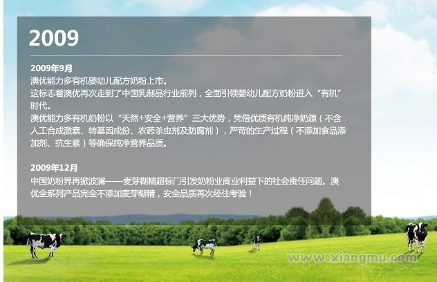 澳优奶粉全国招商代理_3