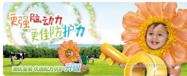 澳优奶粉全国招商代理_6