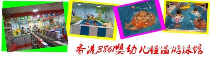 3861婴儿游泳馆招商加盟_1