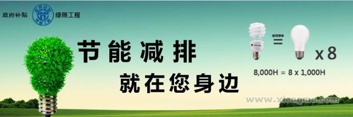 阳光照明加盟代理全国招商_3