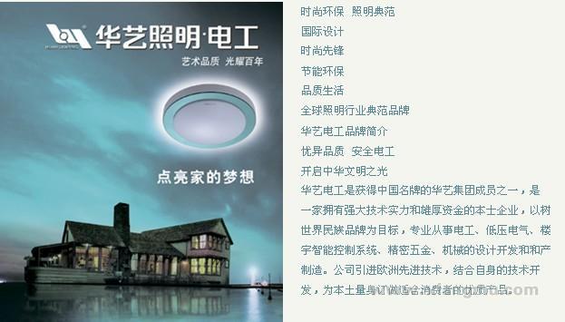 華藝照明加盟代理全國招商_5
