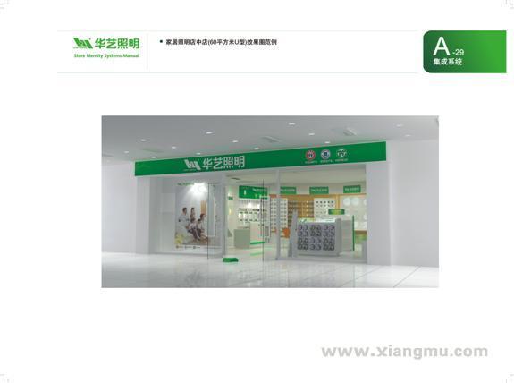 華藝照明加盟代理全國招商_6