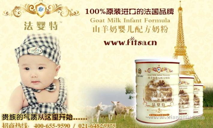 法婴特羊奶粉全国招商代理_6