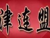 津连盟天津市灌汤包系列食品研发中心