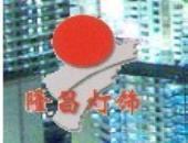 扬州市隆昌照明灯饰有限公司