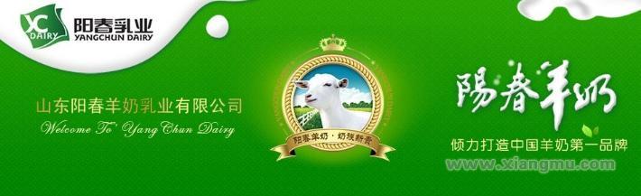 阳春羊奶全国招商代理_4