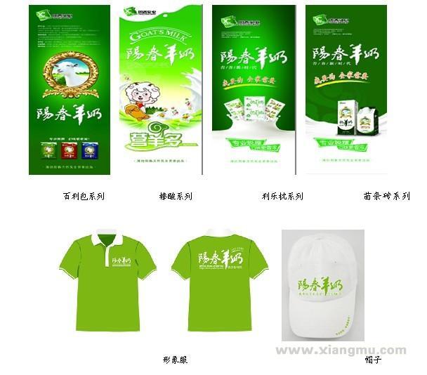 阳春羊奶全国招商代理_6
