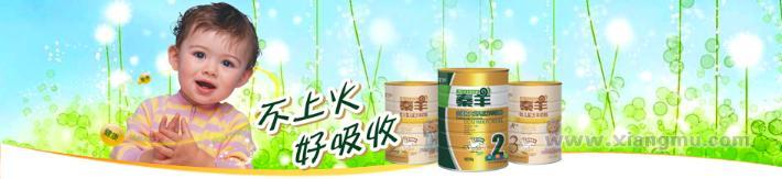 秦羊羊奶粉全国招商代理_1