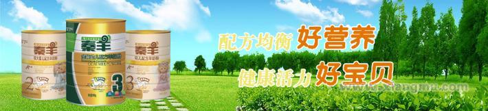 秦羊羊奶粉全国招商代理_4