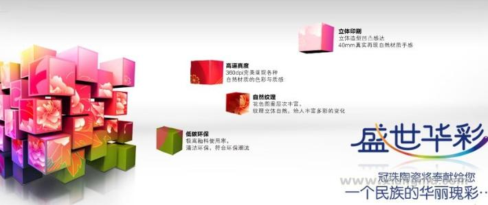 冠珠陶瓷加盟代理全国招商_3