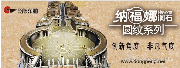 东鹏瓷砖加盟代理全国招商_2