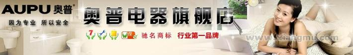 奥普集成吊顶加盟代理全国招商_2