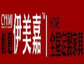 十大绿色环保品牌香港伊美嘉定制家具面向全国招商