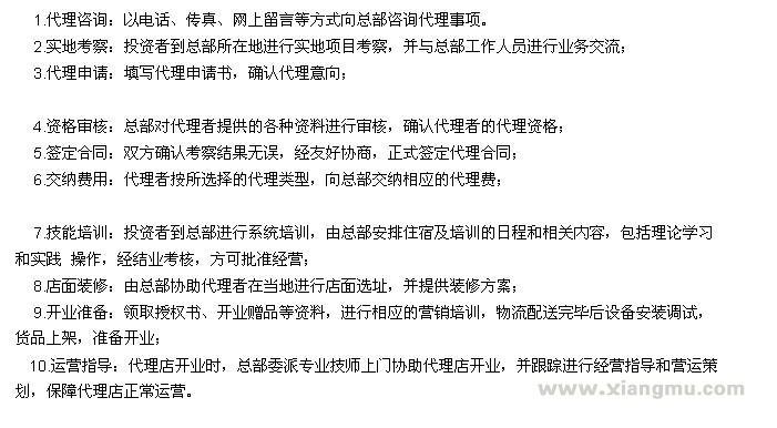 月福汽车美容加盟代理全国招商_4