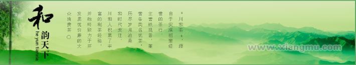 川和茶加盟代理全国招商_8