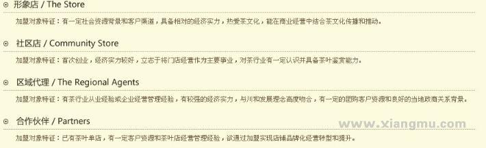川和茶加盟代理全国招商_7