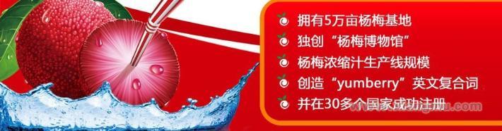 扬百利果汁加盟代理全国招商_3