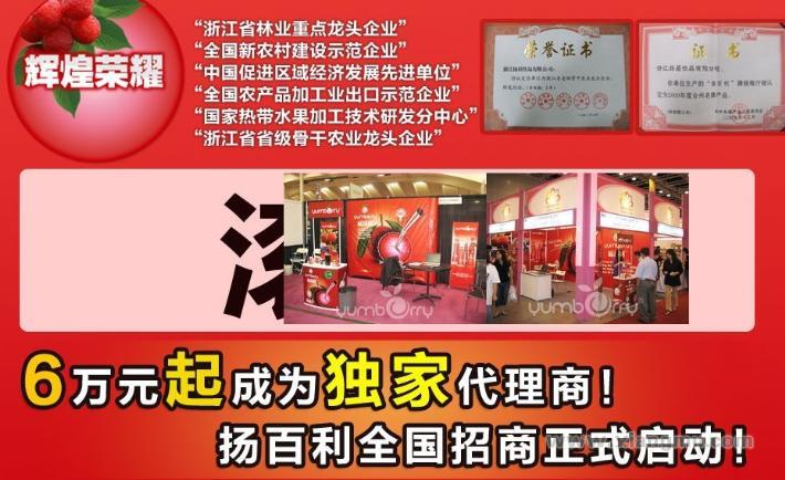 扬百利果汁加盟代理全国招商_10