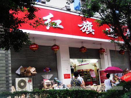 红旗连锁超市加盟代理全国招商_3