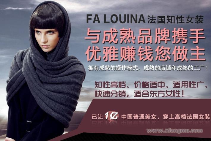 法路易娜女装加盟代理全国招商_3