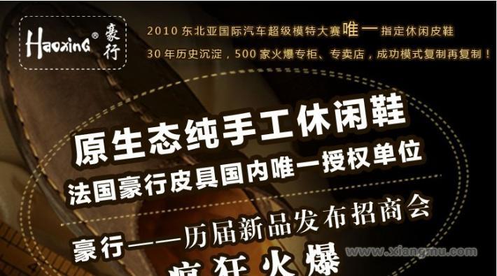 豪行休闲鞋加盟代理全国招商_1