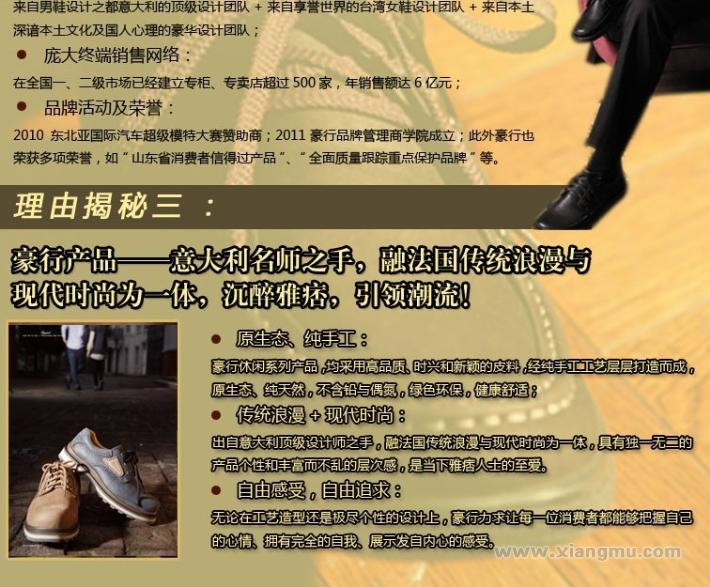 豪行休闲鞋加盟代理全国招商_5