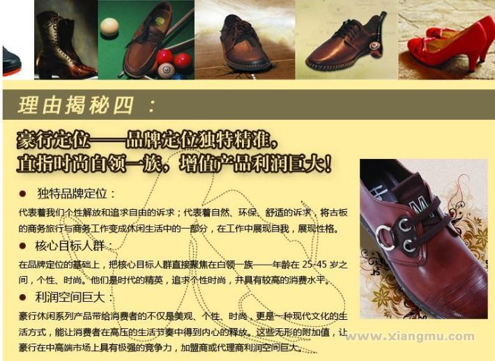 豪行休闲鞋加盟代理全国招商_6