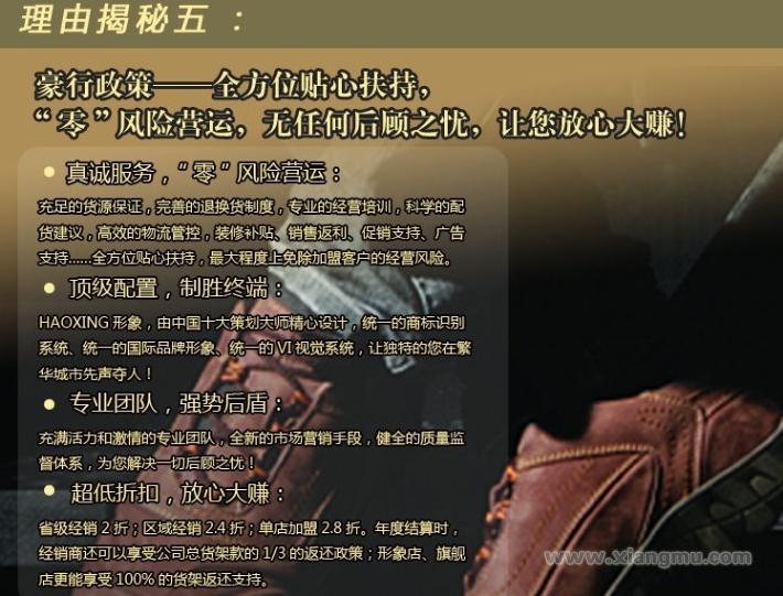 豪行休闲鞋加盟代理全国招商_7