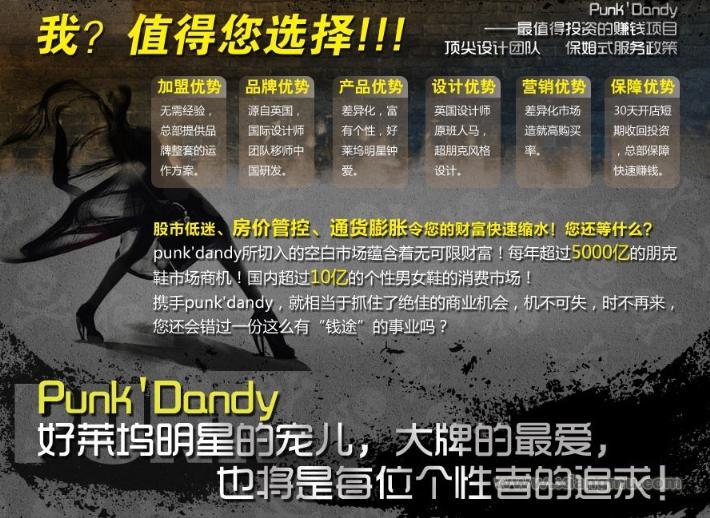 酷炫朋克鞋加盟代理全国招商_3