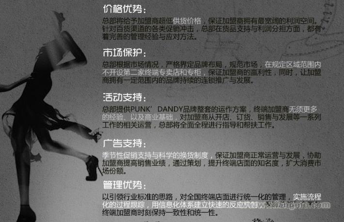 酷炫朋克鞋加盟代理全国招商_8