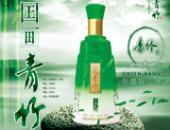 河北青竹酿酒加盟代理全国招商