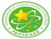 中国科学院幼儿园