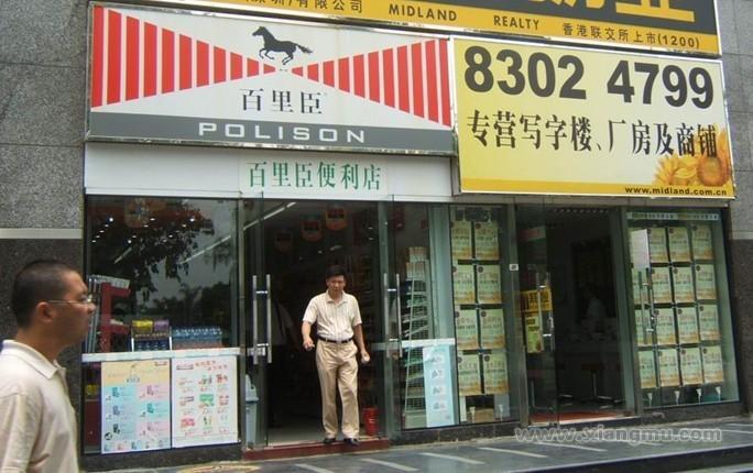 百里臣便利店加盟代理全国招商_3