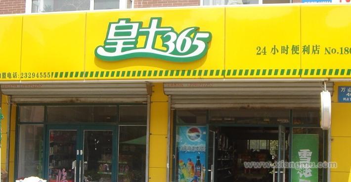 皇士365便利店加盟代理全国招商_1