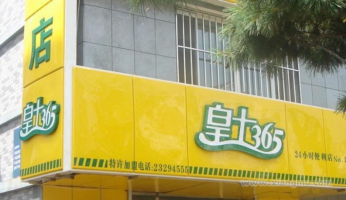 皇士365便利店加盟代理全国招商_2
