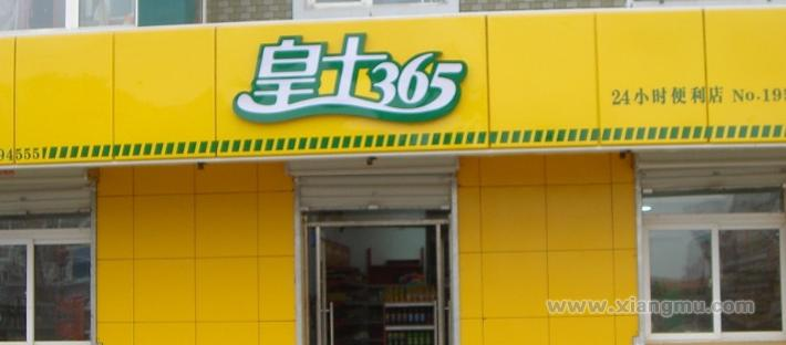皇士365便利店加盟代理全国招商_3